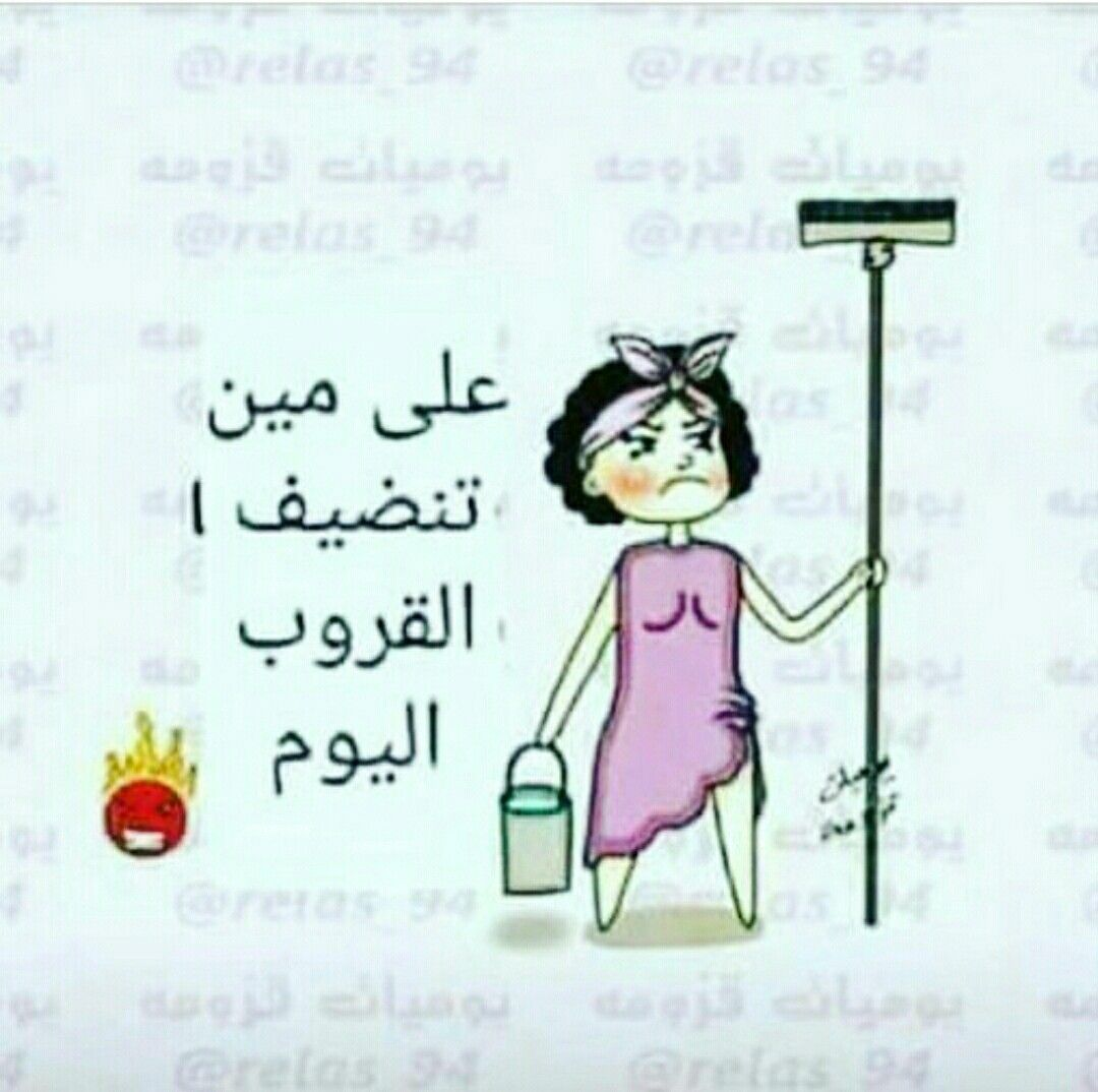 Pin By Shamiran Ibrahim On اضحك لدنياك Funny Arabic Quotes Arabic Funny Arabic Jokes