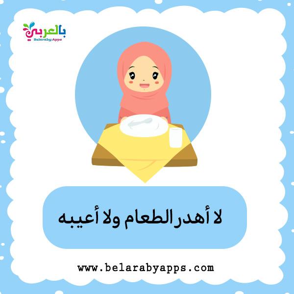 آداب الطعام للأطفال بالصور فلاش كارد آداب الطفل المسلم بالعربي نتعلم Kids Education Islam For Kids Paper Crafts Diy Kids