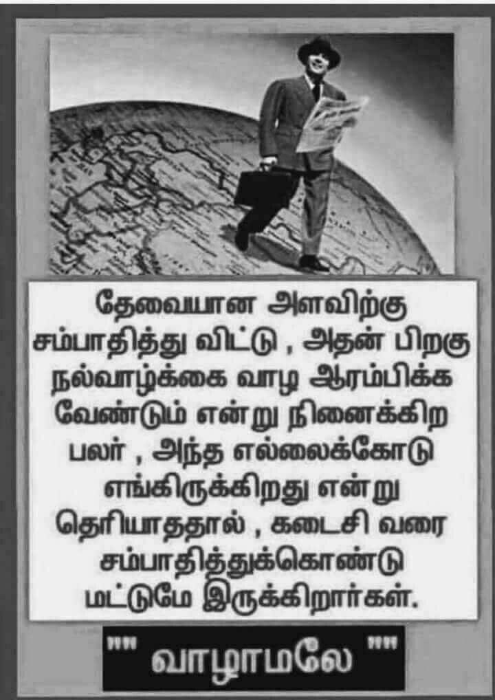 Pin By Aegan Marimuthu On Tamil Pinterest Motivational