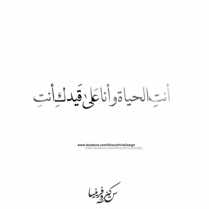 انتى الحياة Calligraphy Arabic Calligraphy Arabic