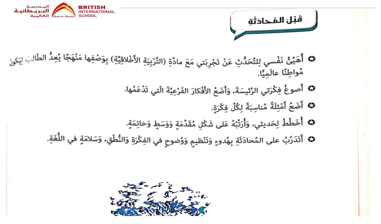 بوربوينت محادثة درس مواطن عالمي لغير الناطقين بها للصف العاشر مادة اللغة العربية Math