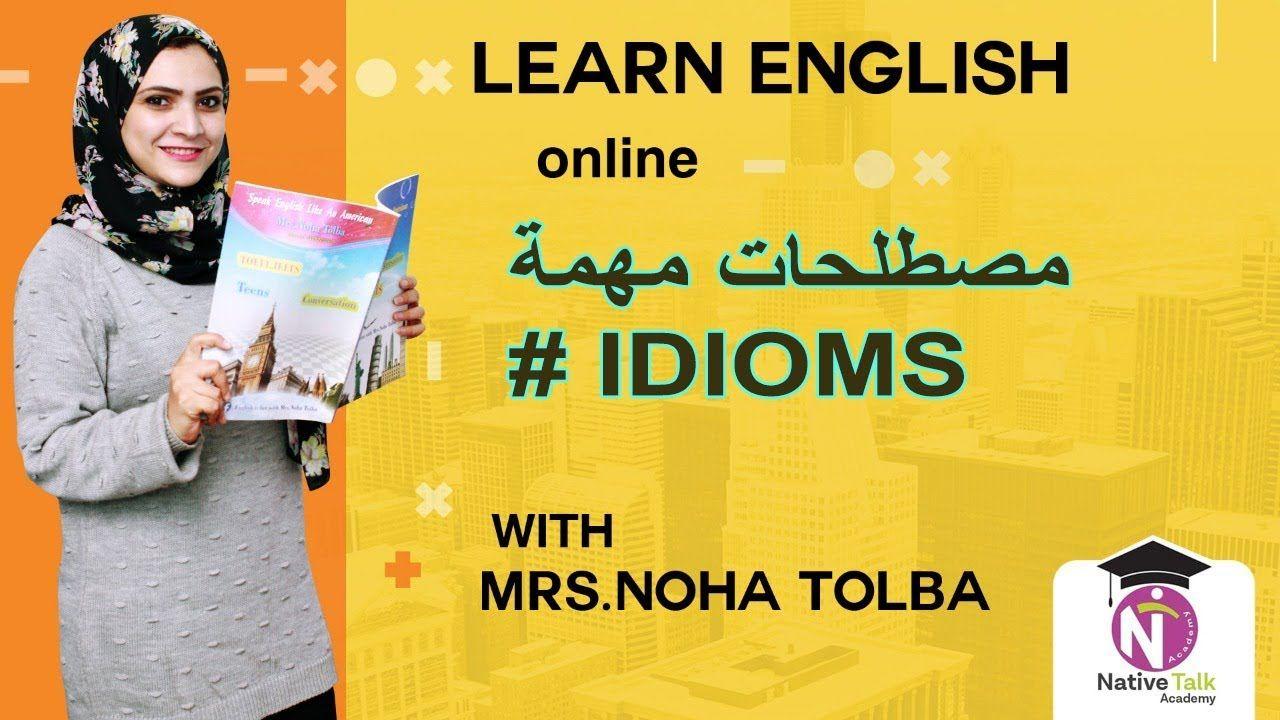 تعلم الإنجليزية مصطلحات مهمة تساعدك على التحدث Important Idioms English Words Learn English Learning English Online