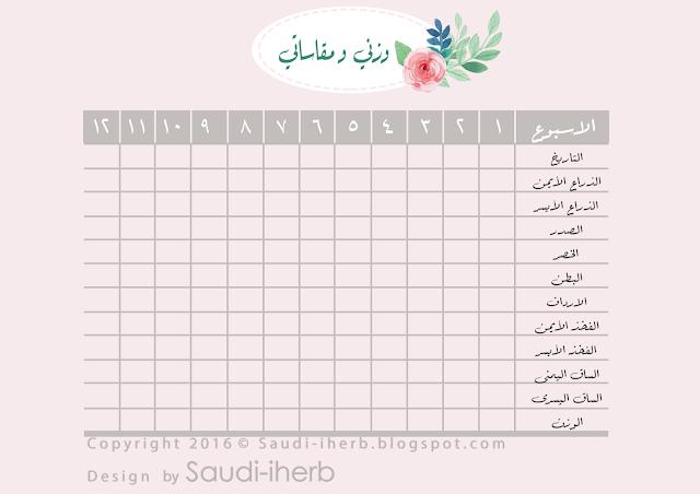 جداول لتنظيم ومتابعة العناية بالبشرة والرجيم و التمارين آي هيرب بالعربي من السعودية تجارب منتجا Print Planner Daily Planner Pages Life Planner Organization