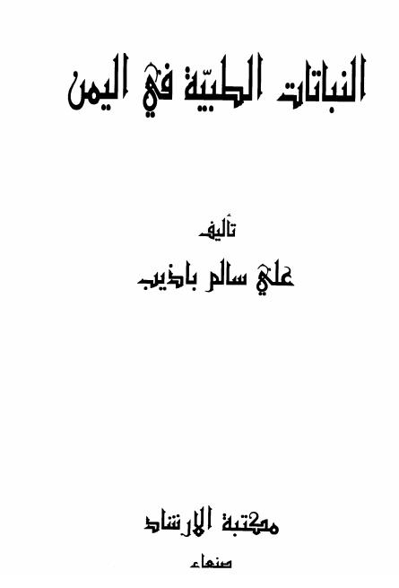 الجغرافيا دراسات و أبحاث جغرافية النباتات الطبية في اليمن علي سالم باذيب Geography Math Blog Posts