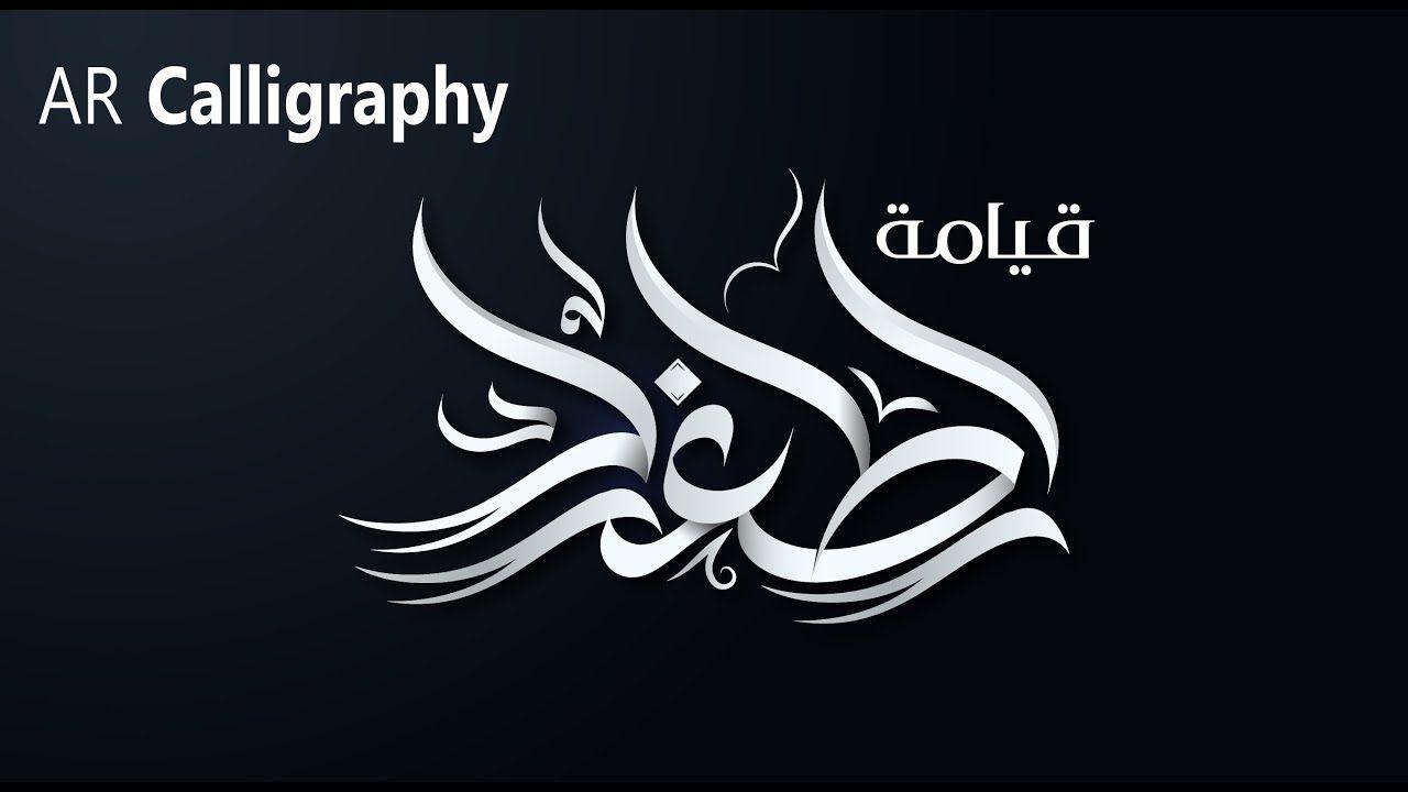 Arabic Calligraphy ارطغرل خط حر تايبوجرافي Arabic Quotes Arabic Calligraphy Islamic Quotes