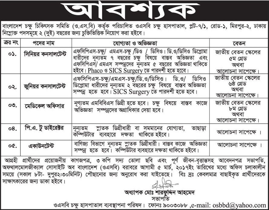 5 Positions OSB Eye Hospital Job Circular | Job Circular | Job