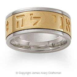 James Avery Hebrew My Beloved Is Mine And I Am Hers Mens Wedding Band James Avery Wedding Bands Wedding Ring Bands Mens Wedding Rings