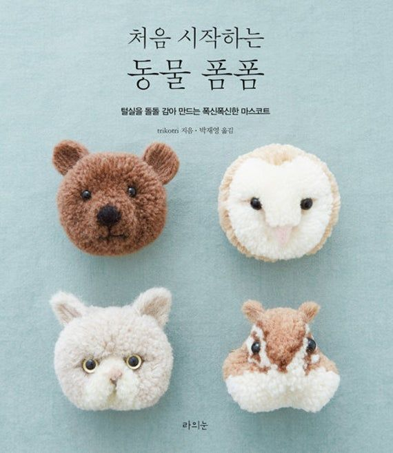 Cute Pom Pom ANIMALS by Trikotri - Fluffy Mascot made by rolling up the yarn, Japanese Korean craft Book