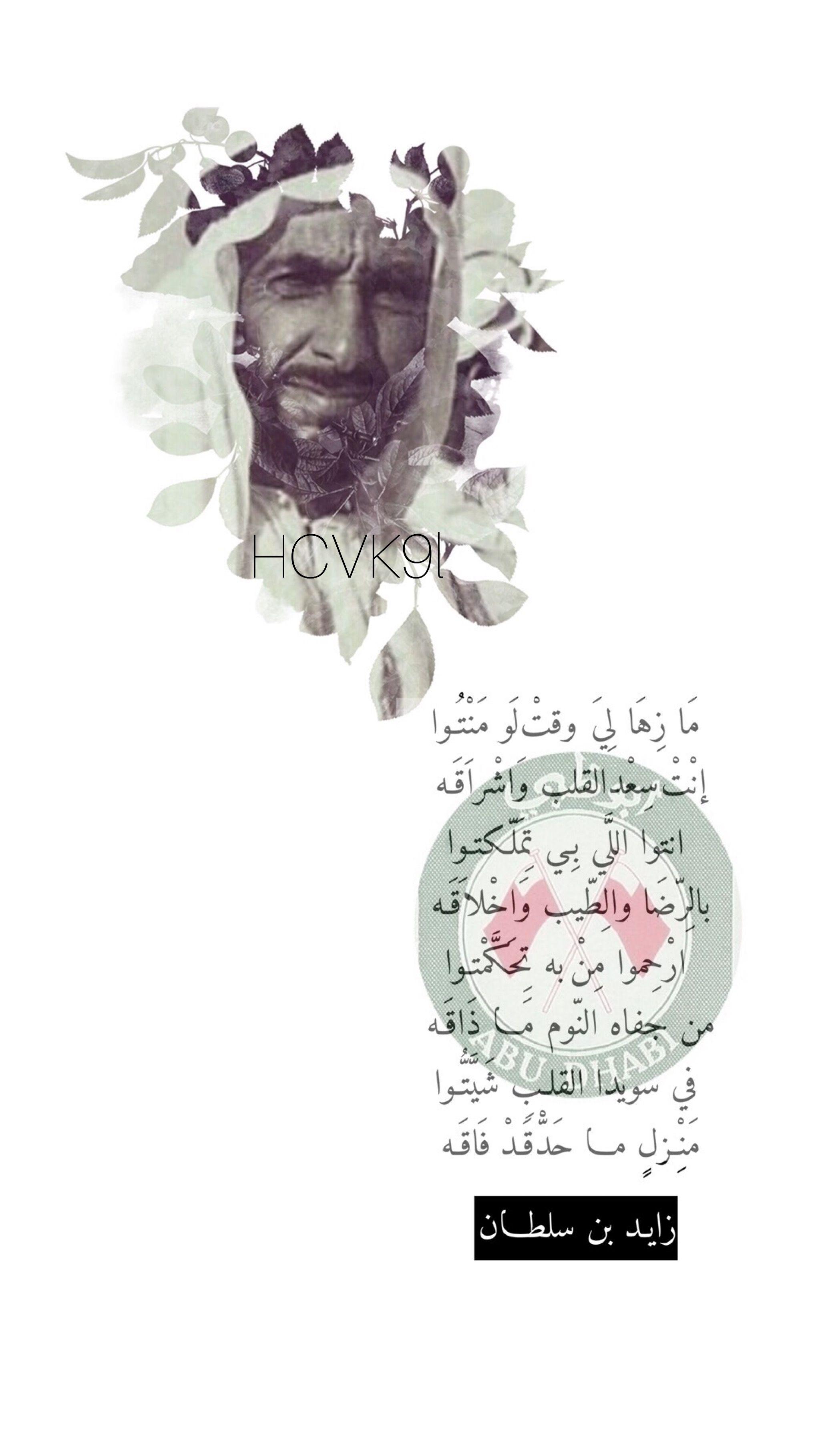 زايد بن سلطان Beautiful Arabic Words Oprah Quotes Start Quotes