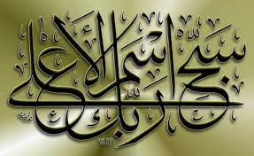Calligraphy Arabic Calligraphy Lettering