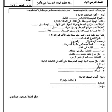 عربي ورقة عمل الهمزه المتوسطة على الالف School Personalized Items Person