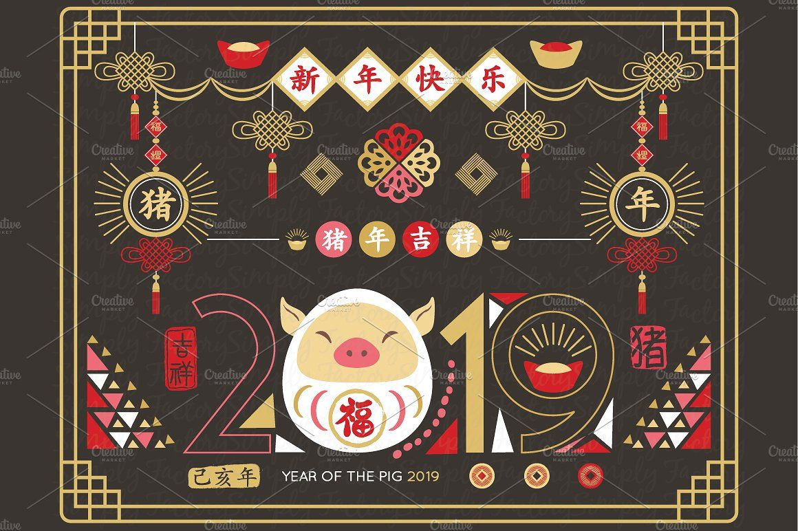 Chalkboard Chinese New Year 2019 Chinese new year, Etsy