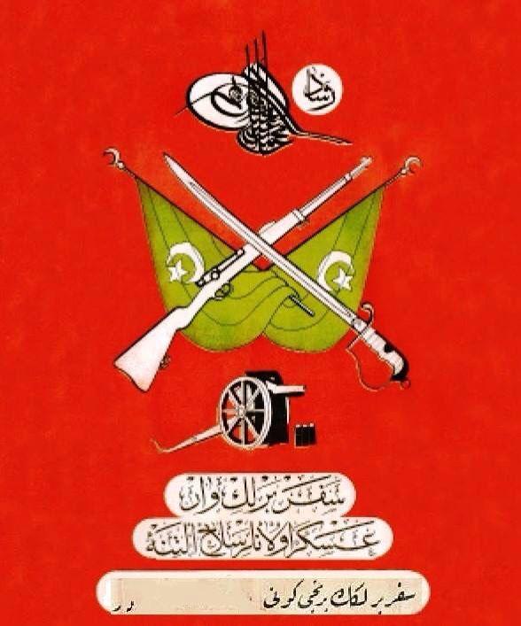 نماذج من إعلانات سفربرلك النفير العام في عهد الحكم العثماني Clock Iraq Wall Clock