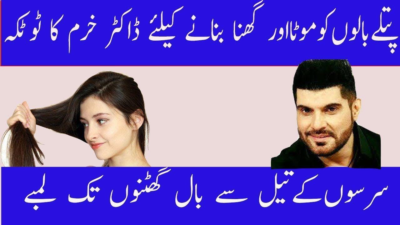 Baal Lambay Karnay Ka Tarika In Urdu By Dr Khurram How To Have Long An