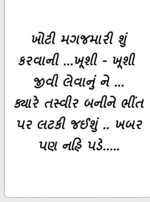Gujarati Quotes Positive Thoughts Life Poem Poems Personal Development Indian Dresses Dairy Poetry