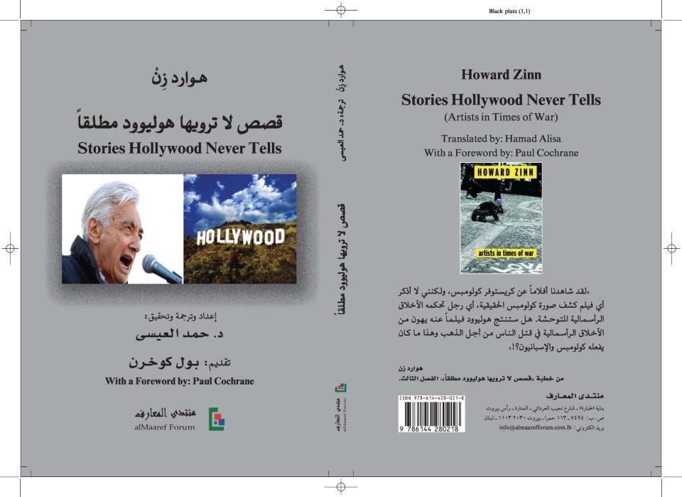 قصص لا ترويها هوليوود مطلقا Books Hollywood Howard Zinn