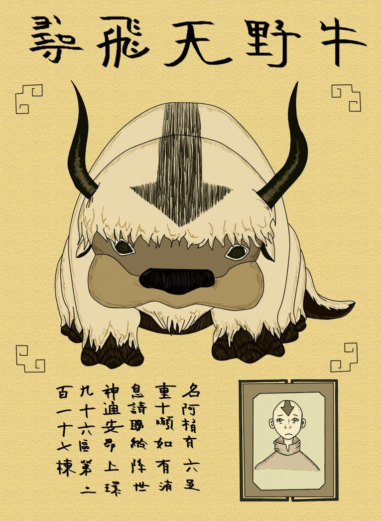 Lost Appa by ©yourwandharry. The poster from ''Avatar The