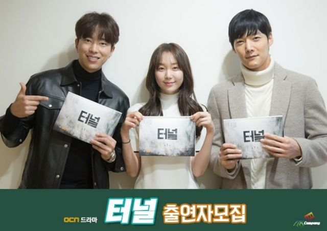 Video Added Reading Video And Updated Cast For The Upcoming Korean Drama Tunnel Drama Korean Drama Drama Tunnel