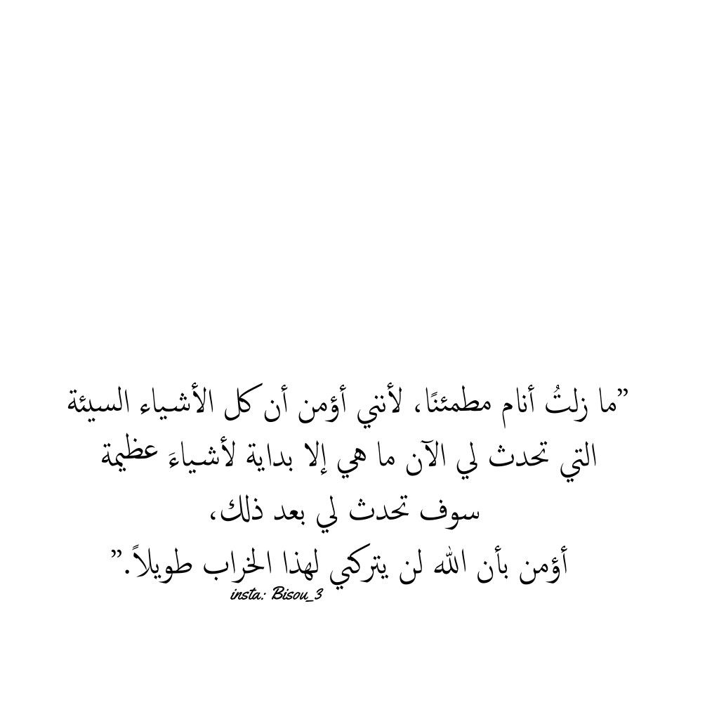 Pin By Syeℓma ۦ On الله Morning Quotes Quotes Words
