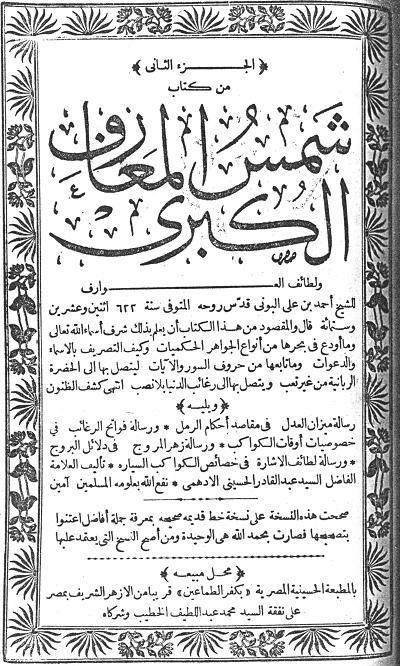 Al Buni Cover Page Jpg 400 666 Kitap Okuma Dualar