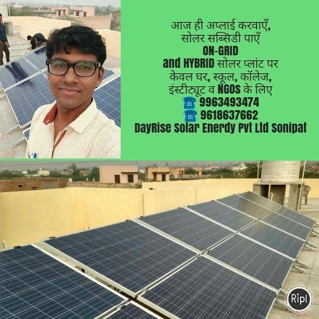 Dayrise Solar Enerdy Updates Solar Roof Solar Panel Solar Panels