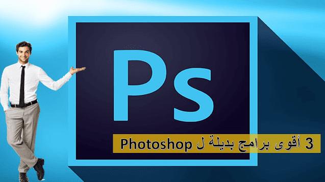الفوتوشوب هو الأكثر البرامج الاحترافية في عمل مونتاج للصور و التعديل عليها إذ أنه حطم مرتبة أكثر البرامج التي تستخدم Company Logo Tech Company Logos Photoshop