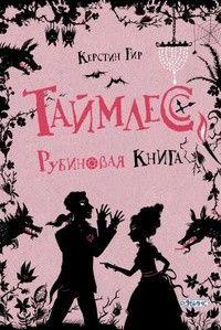 Керстин Гир. Таймлесс. Рубиновая книга | Книги, Книги для ...