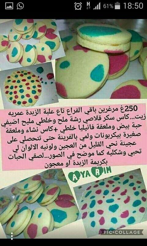 Pin By Nousaiba Kl On دواز أتاي Food Breakfast