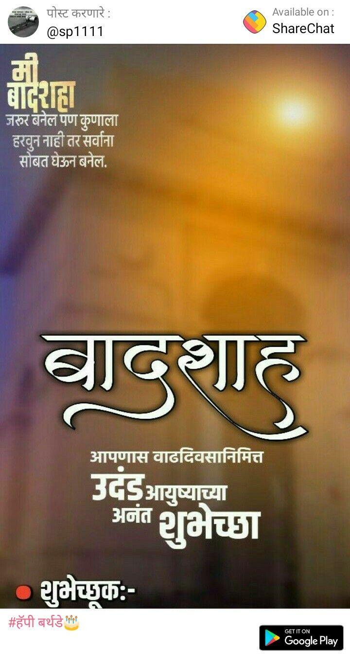 Pin by Manoj Patil on manoj   Happy birthday png, Happy