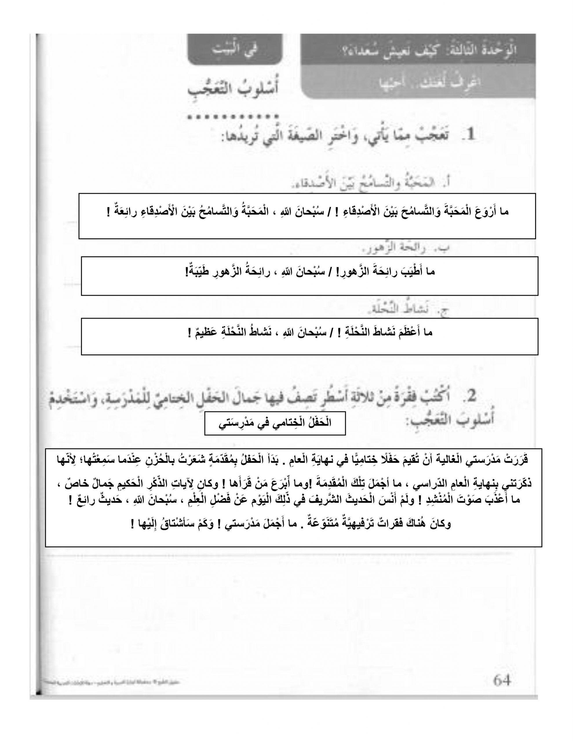 حل اسلوب التعجب كتاب النشاط الصف الثالث مادة اللغة العربية