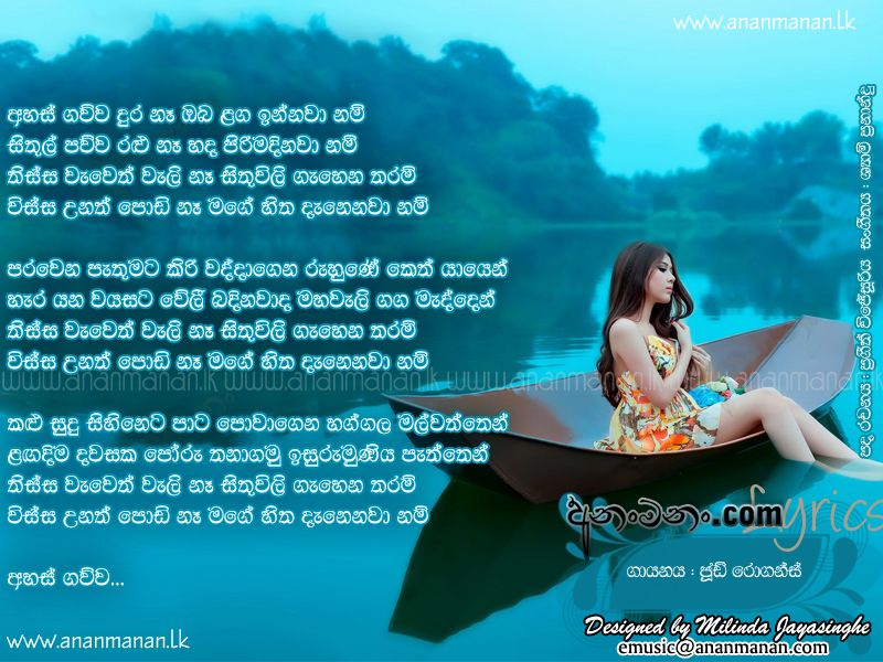 Ahas Gawwa Dura Na Lyrics Google Search Sinhala Songs Lyrics