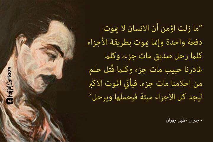 جبران خليل جبران الموت Arabic Words Historical Figures Quotes