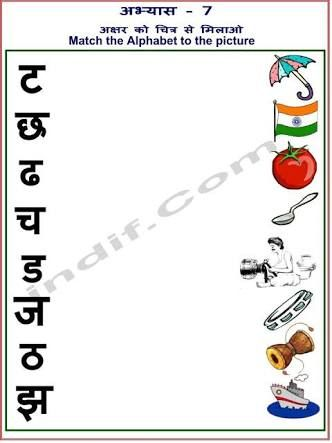 Image Result For Hindi Worksheets For Grade  Free Printable