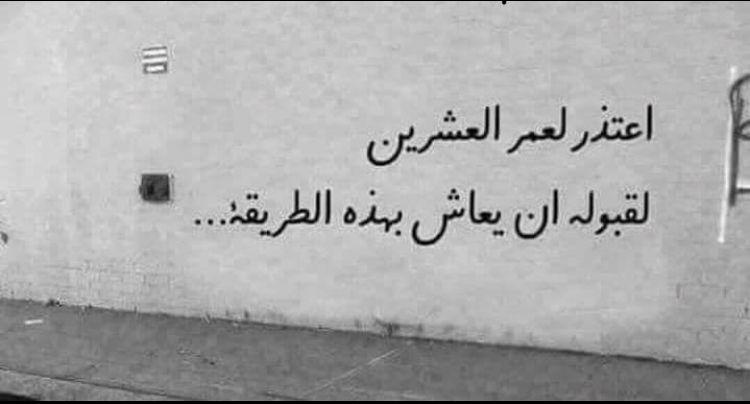 أعتذر لعمر العشرين Quotes My Love