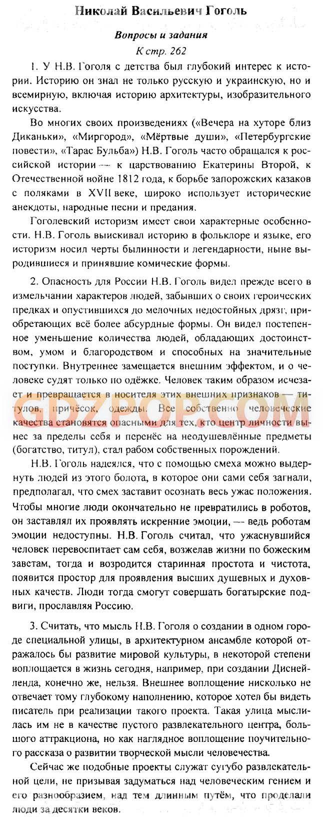 Дз этика 6 класс оксана данилевская
