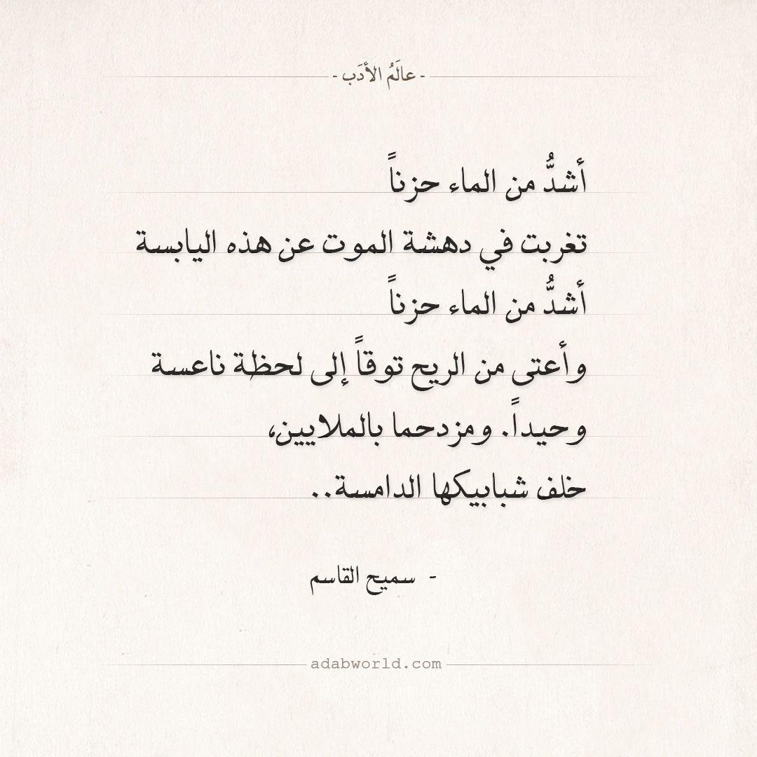 شعر سميح القاسم أشد من الماء حزنا عالم الأدب Love Quotes Quotes Math