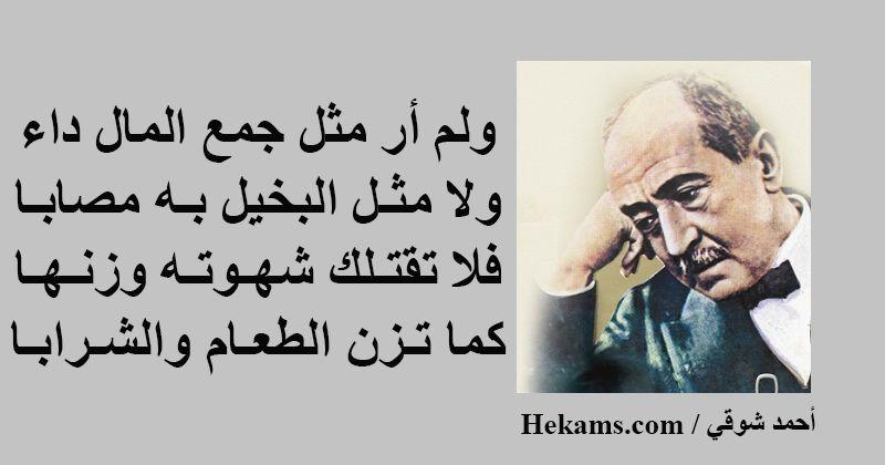 اقوال احمد شوقي عن الامطار و الغيوم حكم Quotations Words Historical Figures