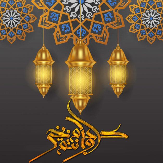 تحميل صور عيد الفطر المبارك 2020 بجودة عالية Hd خلفيات عيد الفطر المبارك Eid Alfitr Eid Mubarak Wallpaper Wallpaper Iphone Wallpaper