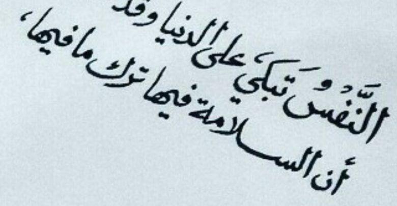 10 خواطر حزينة جدا عن الموت والب عد ستجعلك تبكي كثيرا Arabic Calligraphy Calligraphy