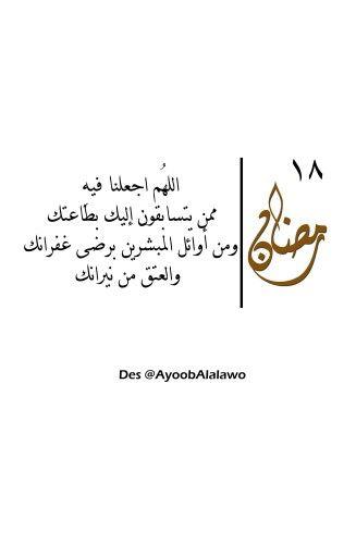 15 رمضان Ramadan Quotes Ramadan Prayer Ramadan Kareem