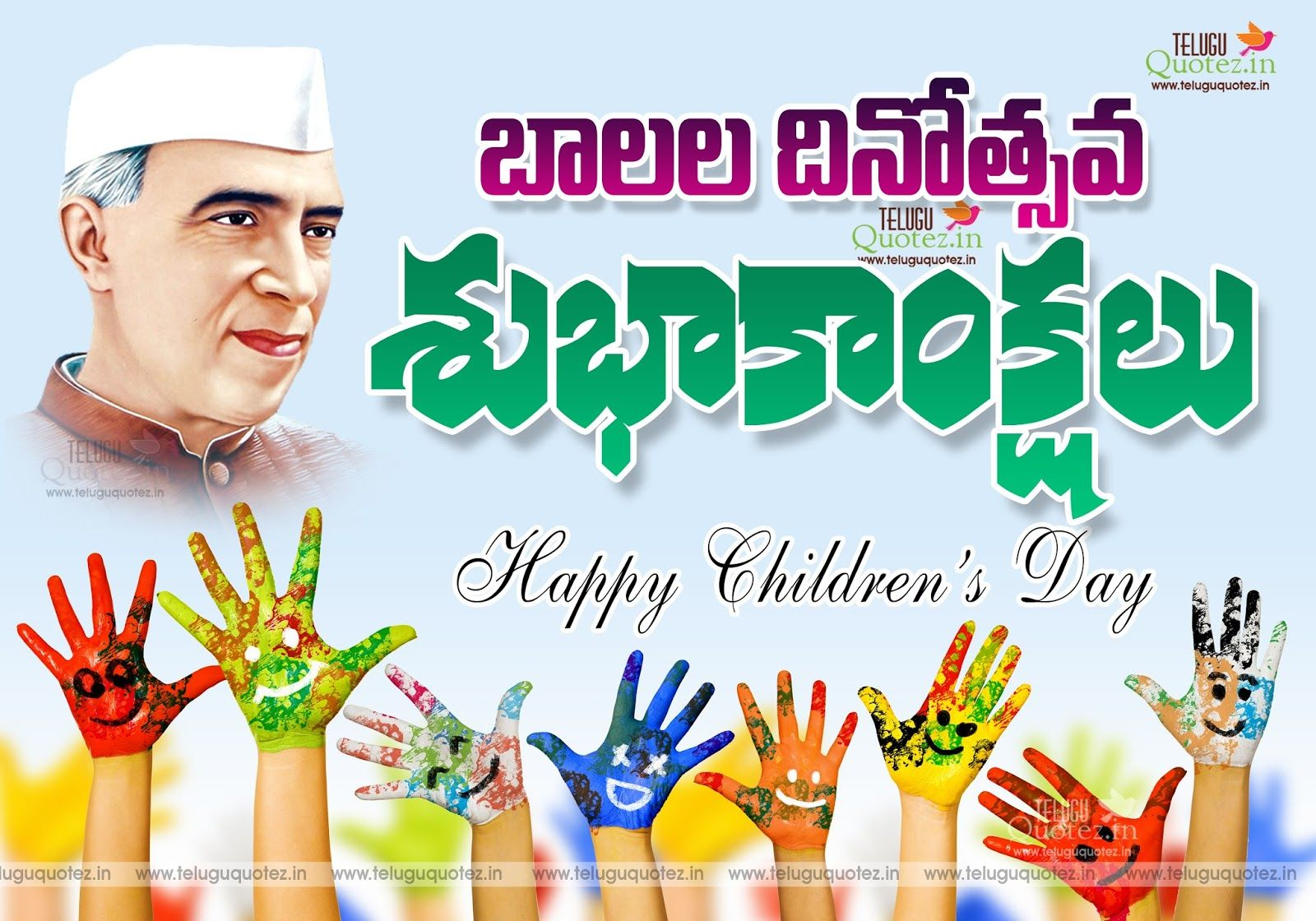 Happy Childrens Day Telugu Quotes And Sayings Happy Childrens Day