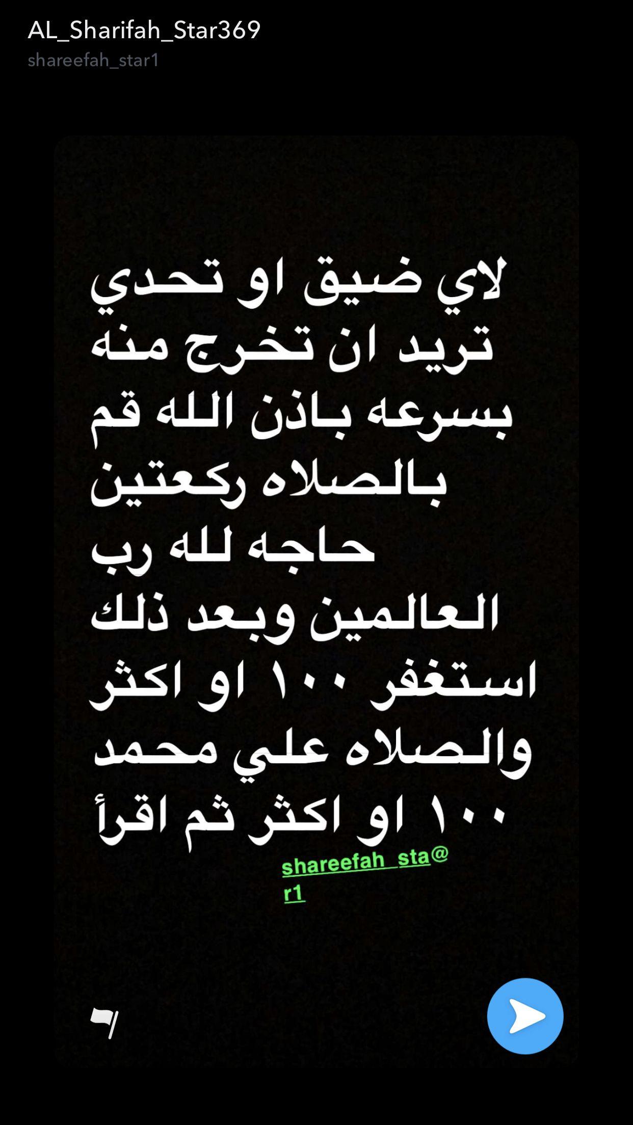 أوراد قضاء الحاجة Islamic Quotes Arabic Quotes Quotes