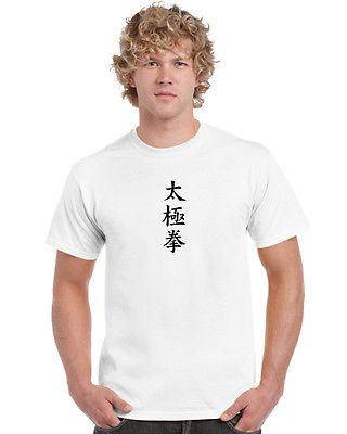 Tai chi t-shirt,  View more on the LINK: http://www.zeppy.io/product/gb/2/171892409858/