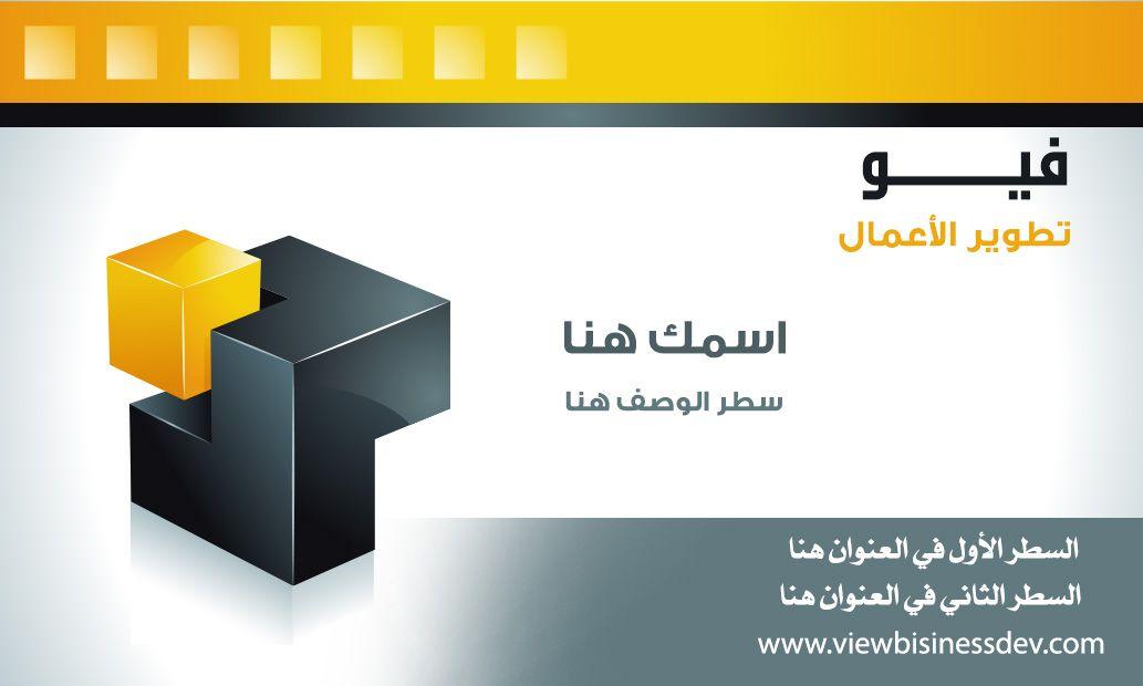 اشكال كروت شخصيه كارت شخصي 03 Free Business Card Templates Personal Cards Free Business Cards