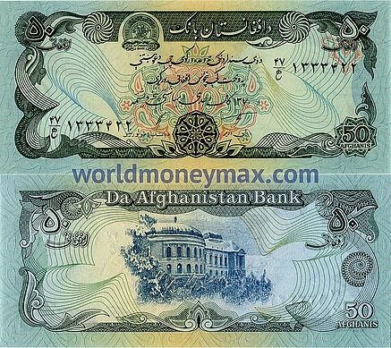 Worldmoneymax Afghanistan 50 Afghani 1978 Banknote Da Bank Afghanis
