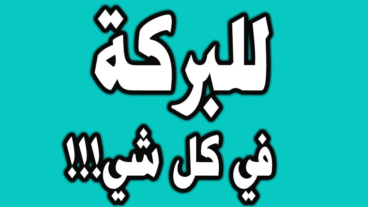 للبركة في كل شي زيادة الرزق والبركة في المال Islamic Quotes Quran Arabic Love Quotes Islamic Quotes