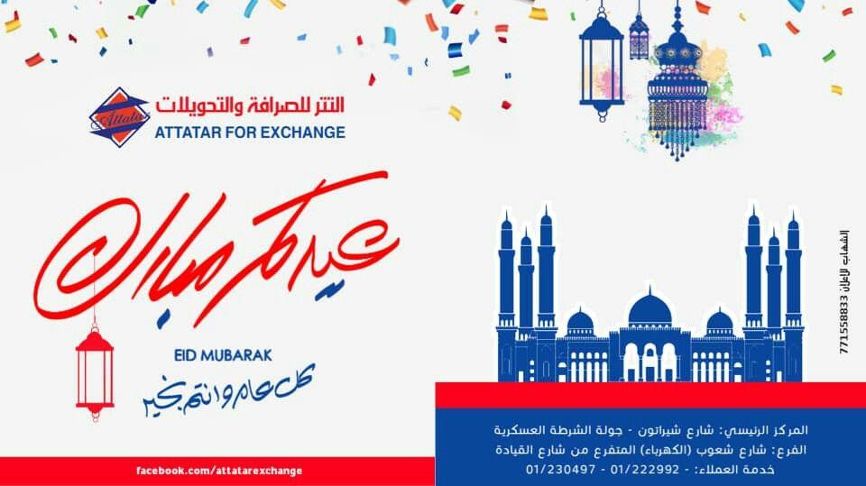 عيدكم مبارك Eid Mubarak Poster Movie Posters