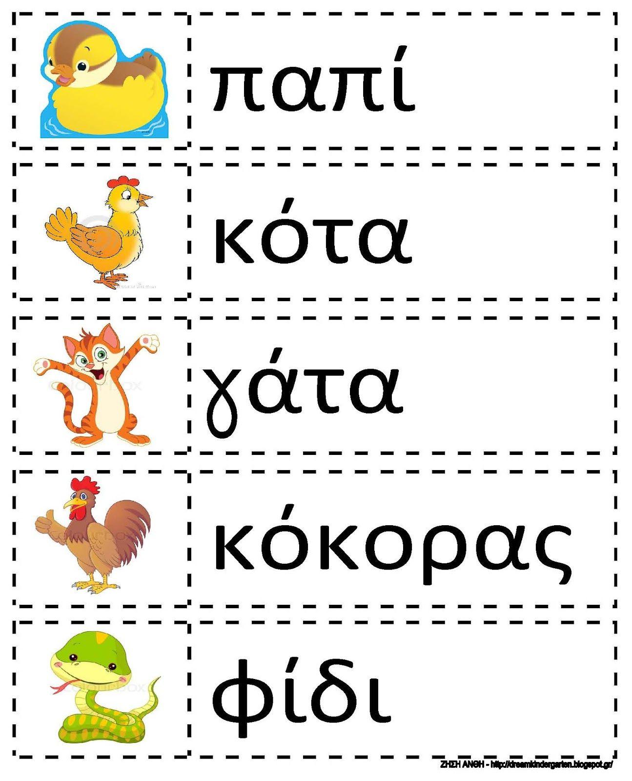 greek language Greek language and mythology and the influence on the english language.