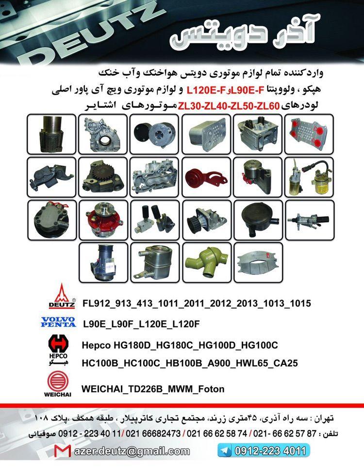 Azer Deutz Catalog Catalog Shopping
