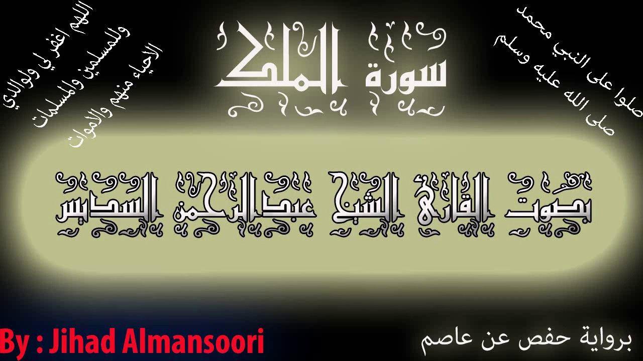 سورة الملك بصوت والصورة القارئ الشيخ عبدالرحمن السديس